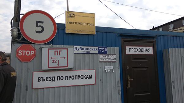 127591, г. Москва, ул. Дубнинская, д. 75А